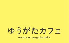 「ゆうがたカフェ」でキックオフ、おもいやりライト運動…5月12日 画像