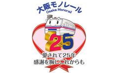 大阪モノレール、開業25周年の記念列車運行…5月31日 画像