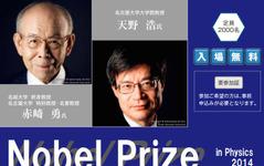 「青色LED」赤崎教授・天野教授による講演会、豊田合成が開催 画像