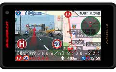 ユピテル、レーダー探知機 Z260Csd を発売…警察署公表の速度取締指針に対応 画像