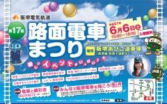 阪堺電軌の路面電車イベント、新企画は「綱引き」など…6月6日 画像