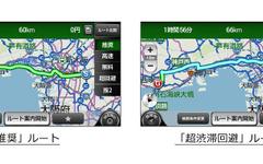 GWの超渋滞回避ルート、トップは「東大阪市~神戸市西区」…1時間10分短縮 画像
