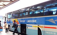 リムジンバス 関空-大阪駅前線、深夜早朝に増便…7月1日から24時間運行化 画像