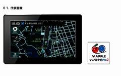 2015年最新版マップルナビPro2、ユピテル ポータブルカーナビに提供 画像