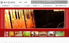 銚子電鉄、経営悪化で運賃値上げ申請 画像