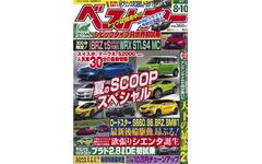 人気車30台「次の一手」とは…ベストカー2015年8月10日号 画像