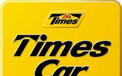 タイムズ24、青森県に初出店…東北全県へのカーシェアリング配備を完了 画像
