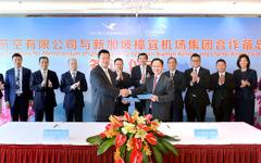 チャンギ空港と厦門航空、シンガポール・中国間の輸送拡大に関する覚書に署名 画像