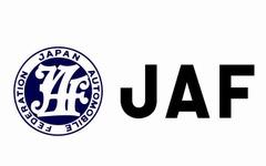 JAF、自動車税制に関するアンケートを開始…結果は国に対する要望書に反映 画像