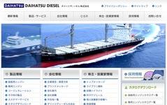 ダイハツディーゼル、舶用エンジン好調で大幅増益…2015年4-6月期決算 画像