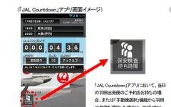 JAL、羽田空港の保安検査場待ち時間をスマホで案内するサービスを開始…7月27日から 画像