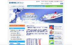 商船三井フェリーの「さんふらわあ だいせつ」、未だ鎮火せず…函館沖1500mに曳航 画像