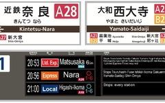 近鉄、全線に駅ナンバリングを導入へ…多言語案内を拡充 画像