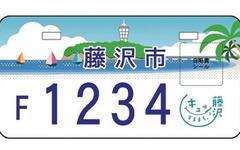 地方にも図柄入りナンバープレートを…国交省が検討会設置 画像
