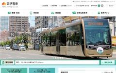 阪堺電軌、上町線住吉~住吉公園間を廃止へ…来年1月 画像