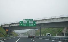 高速道路の暫定2車線区間を4車線化へ…国交省 画像