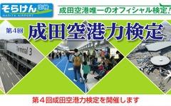 成田空港マニアックス…「空港力検定」実施、試験後は無料ツアー 画像