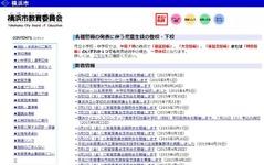 不登校、いじめ…横浜市、親子の悩みに「学校カウンセラー」募集 画像