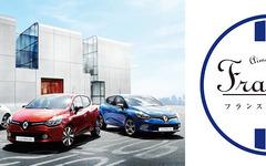 ルノー・ジャポン、湘南T-SITE フランスフェアに協賛…展示や試乗、コラボ企画も 画像