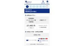 アクサダイレクト、スマホサイトをリニューアル…契約申込み手続き機能を追加 画像