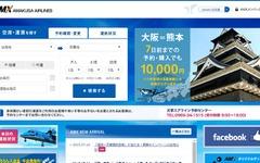 天草エアライン、9月の欠航便を発表…天草=福岡線の計12便 画像