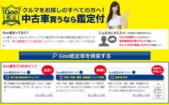 キングスオート、香港向け輸出車両全車に「Goo鑑定」を付帯 画像