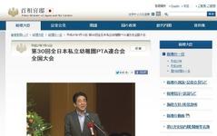 安倍総理「子は日本の宝」…幼児教育の段階的な無償化を約束 画像