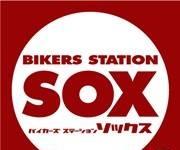 バイカーズ ステーション SOX 柏沼南店、9月25日オープン…千葉県2店舗目 画像