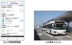 ナビタイム、対応バス路線に北港観光バスと沖縄バスを追加 画像