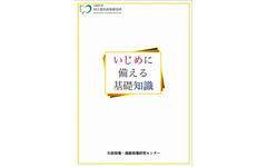 冊子『いじめに備える基礎知識』…全国の教職員向けに公開 画像