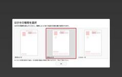 絵柄豊富で無料が話題「郵便年賀.jp」で年賀状を作ってみた 画像