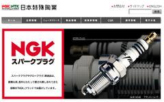 日本特殊陶業、米国でのスパークプラグ価格カルテルで和解金150億円 画像