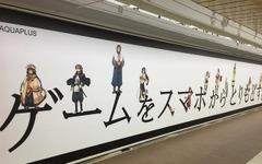「ゲームをスマホからとりもどす」…新宿駅に挑発的広告が出現 画像