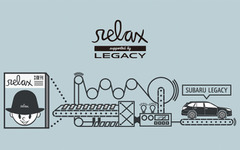 スバル、マガジンハウスとコラボ…スタイル雑誌「relax」復刊プロジェクト始動 画像