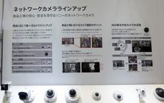 ソニー、次世代光ディスクで監視カメラデータを大量保存 画像