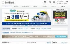 """東京電力とソフトバンクが業務提携…電力・通信を""""共同販売"""" 画像"""