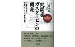 川崎重工業が挑んだ開発の軌跡...純国産ガスタービンの開発 画像