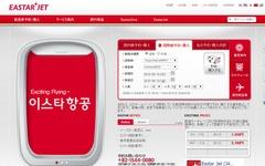 韓国LCCイースター航空、釜山=関西線を新規開設へ 画像