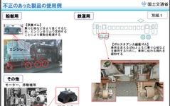 国交省、東洋ゴムの防振ゴム不正で「省内連絡会議」を設置 画像