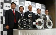 日本気象協会、ドライバー向け気象情報でマルチメディア放送事業に参画 画像