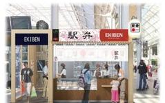 JR東日本グループ、仏パリの鉄道駅で駅弁販売…「MAKUNO-UCHI」など5種類 画像
