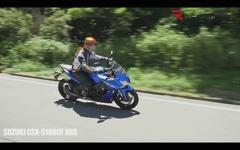 【スズキ GSX-S1000F 動画試乗】「R」譲りの豪快な走りそのままに、フルカウルで快適さアップ…佐川健太郎 画像