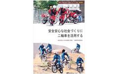 災害対応にバイク活用を、自治体に事例集で働きかけ...自工会 画像