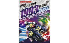 DVD「1993全日本ロードレース選手権GP500総集編」発売…ノリックのデビューシーズン全戦収録 画像