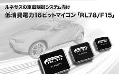 ルネサスエレクトロニクス、低消費電力の車載制御システム向け16ビットマイコンを開発 画像