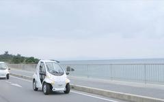 トヨタ、沖縄で コムス 使ったシェアリングの実証実験 画像