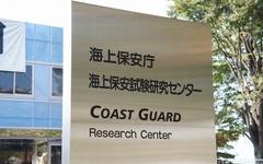 海の無い街にある海上保安庁の研究施設、年に一度の一般公開 画像