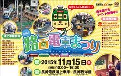 長崎電軌の「路面電車まつり」、例年通り実施へ…花電車は運行中止 画像