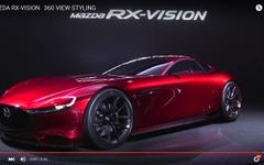 【東京モーターショー15】マツダ RX-VISION を全方位からチェック[動画] 画像