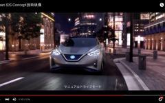 【東京モーターショー15】日産 IDSコンセプト、自動運転のEVに込めた革新技術[動画] 画像